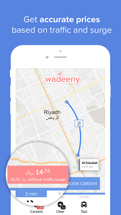 ‫Wadeeny ودّيني‬‎- screenshot