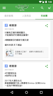 穗寶康-FB美式電動床 - náhled