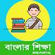 Download Banglar Shiksha-Teacher Login For PC Windows and Mac