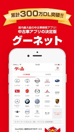 中古車検索グーネット(Goo-net)中古車・中古自動車情報 3.12.0 screenshot 585518