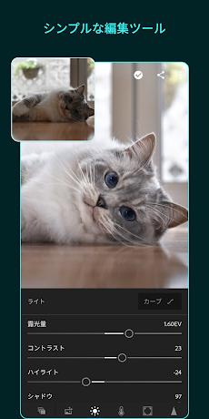 Adobe Lightroom - 写真加工・編集アプリのライトルームのおすすめ画像1