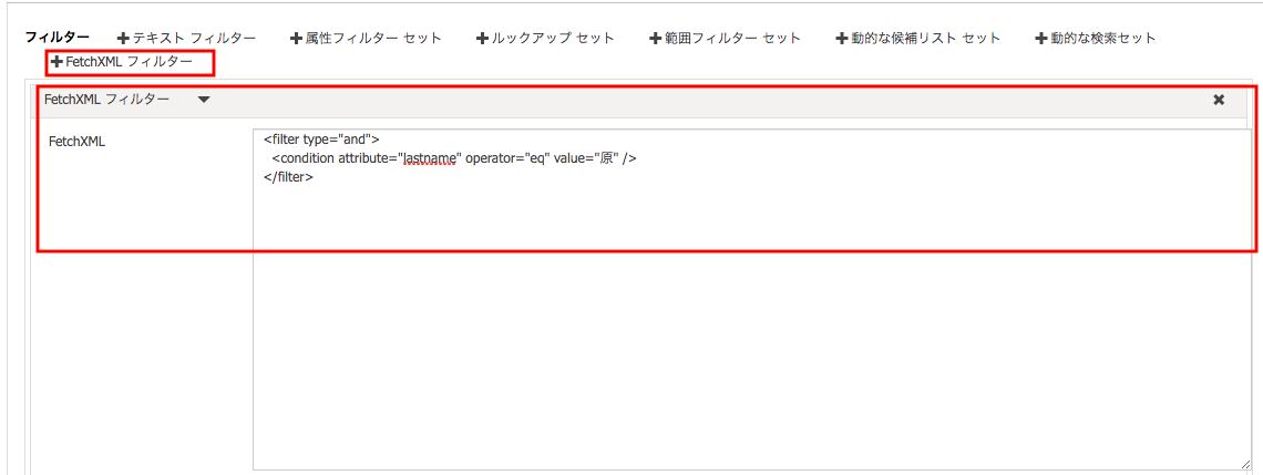 FetchXMLに条件文を記入