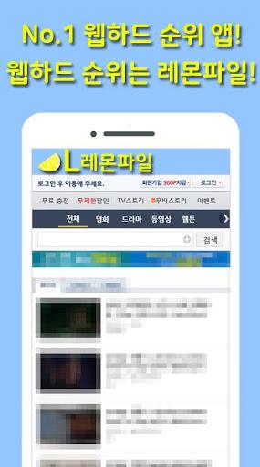 p2p사이트 순위 신규웹하드 추천 앱 screenshot 2