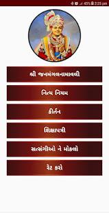 Janmangal Namavali - Kirtan Bhakti