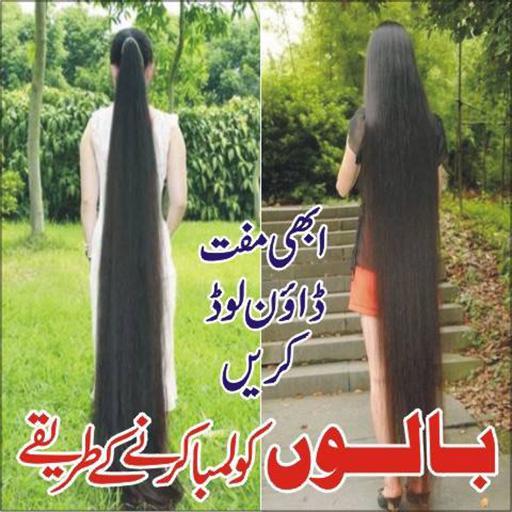 Hair Tips In Urdu Apps On Google Play