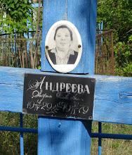 Photo: Андреева Мария Павловна 1929-1979 Фото для сайта http://новодевичье.рф