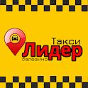 """Такси """"Лидер"""" icon"""