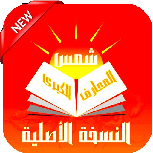 شمس المعارف الكبرى نسخة اصلية (كتاب السحر)