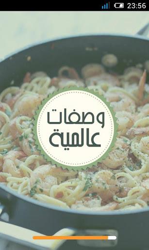 وصفات طبخ سهلة