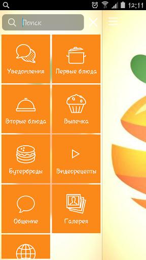 Апельсиновый мир