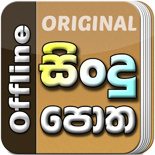 304 card game sinhala free 31