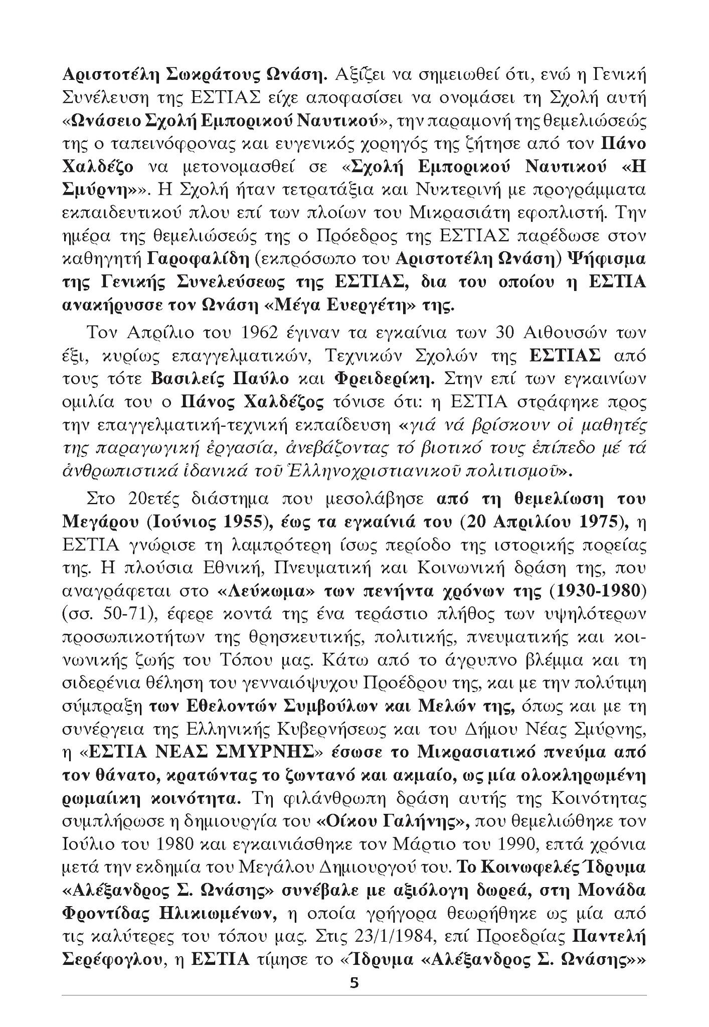 Photo: ΕΣΤΙΑ ΝΕΑΣ ΣΜΥΡΝΗΣ: «Το θαύμα της Πίστης στις Αθάνατες αξίες, στον Εθελοντισμό και στη Συλλογικότητα», της Βιργινίας Χαμουδοπούλου-Κωνσταντινίδου, Γενικής Γραμματέως της Εστίας, Δεκέμβριος 2015, σελ. 5.