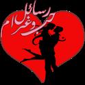 رسائل الحب بالدارجة المغربية. icon