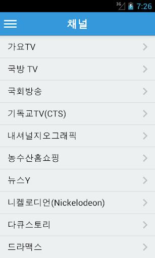 韓国のテレビを無料で