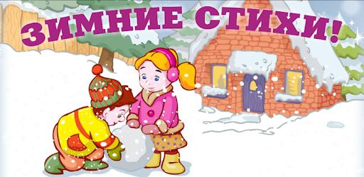 Учим стихи про зиму. – Apps on Google Play