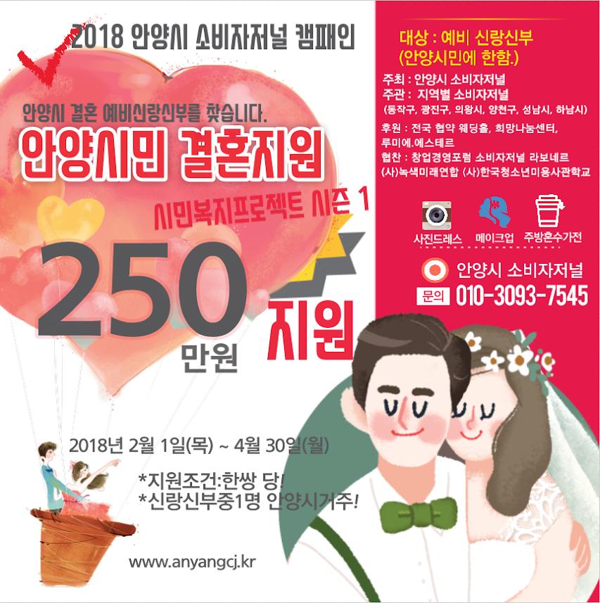 안양시 소비자저널 결혼지원 이벤트