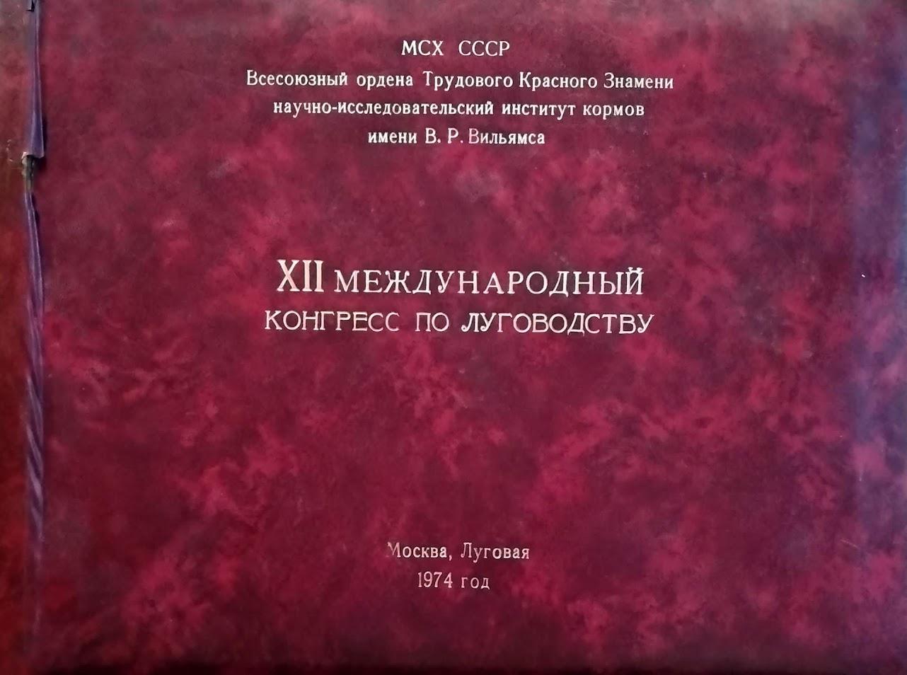 Международный конгресс по луговодству. 1974 год. Альбом фотографий.