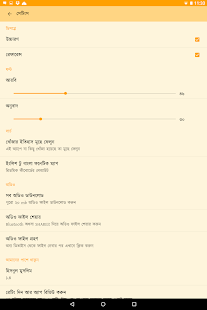 দোআ ও যিকির (হিসনুল মুসলিম)- screenshot thumbnail