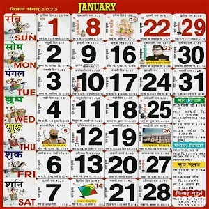 Hindi Calender 2017 for PC and MAC