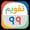 تقویم ۹۹ شمسی و میلادی ایرانی icon