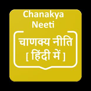 Chanakya Neeti in hindi(चाणक्य नीति [ हिंदी में ]) - náhled