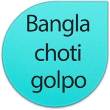 Bangla Choti Golpo বাংলা সেরা চটি গল্প on