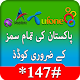 All Sim Important USSD Codes of Pakistan