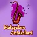 Anthakshari Malayalam
