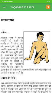 Yogasana In Hindi App Download For Android 4