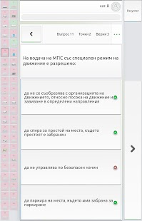 Avtoizpit- screenshot thumbnail