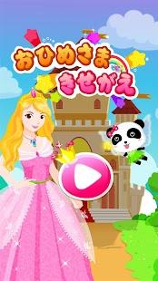 おひめさま着せ替え-BabyBus 女の子向け知育アプリ-おすすめ画像(6)