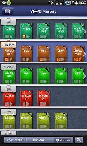 YBM 동영상 영문법 Mastery screenshot 2
