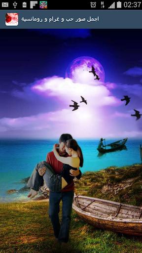 اجمل صور حب و غرام و رومانسية