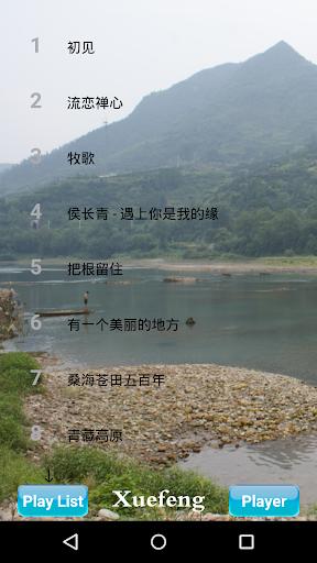 中國笛子曲