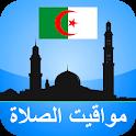 مواقيت الآذان الجزائر بدون نت icon