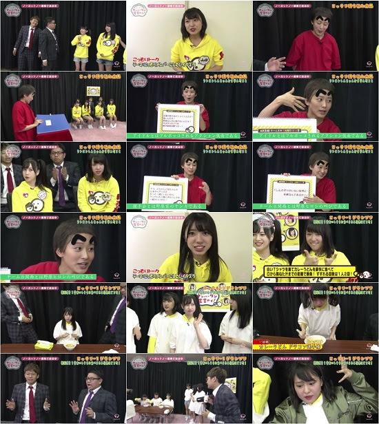 (TV-Variety)(720p) AKB48チーム8のKANSAI白書 こっそりナンバーワン宣言やで! ep12 170807