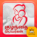 Baby Name Tamil Arasan Arasi Names Arasan icon
