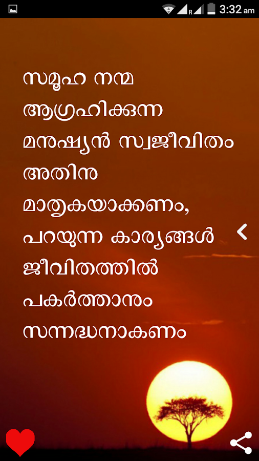 I Love You Quotes Malayalam : Malayalam Quotes - Android Apps on Google Play
