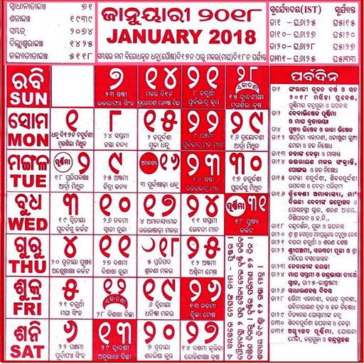 Odia Calendar (app)
