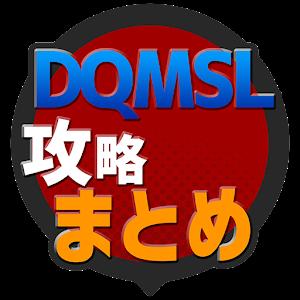 モンスターズ 速報 ドラゴンクエスト スーパー ライト