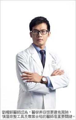 劉權毅醫師