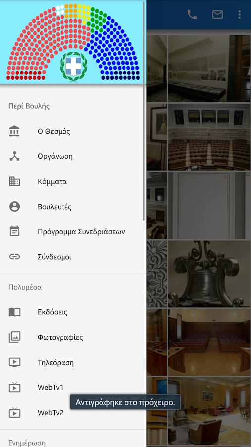 Περί Βουλής - στιγμιότυπο οθόνης