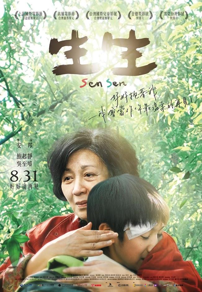 生生 (Sen Sen, 2017)