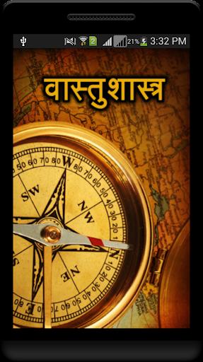 Vastu Shastra in Marathi