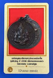 วัดใจ**เหรียญพระพิฆเณศวร์ รุ่นไหว้ครู เนื้อทองแดง หลวงพ่อเปิ่น วัดบางพระ ปี 2536 (พร้อมบัตร)