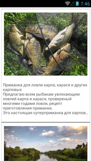 Учимся рыбачить советы
