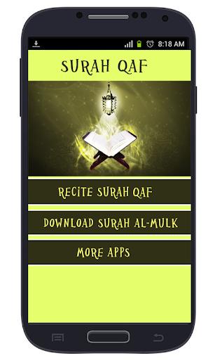 Surah Qaf