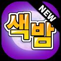 색밤-채팅 소개팅 즉석 만남 어플 icon
