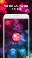 Screenshot of 쇼핑폴더 - 당신만을 위한 쇼핑 큐레이션