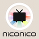niconico (Android TV™向け) - Androidアプリ